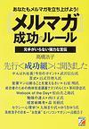 メルマガ成功のルール.jpg